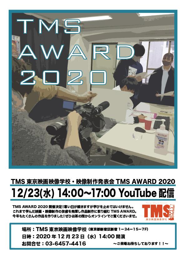 TMS AWARD 2020